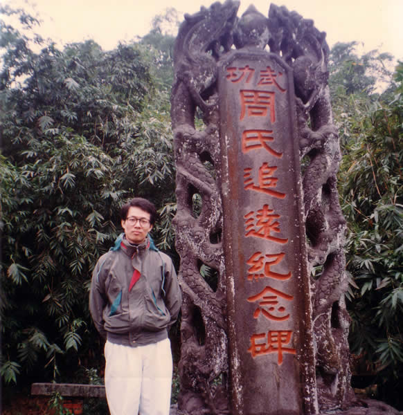 周厝1992白石村