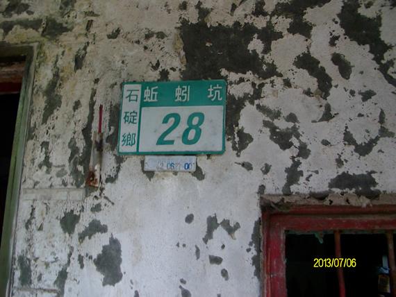 01鹿窟呂赫若