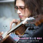 國際知名吉他演奏家劉士堉獨奏會