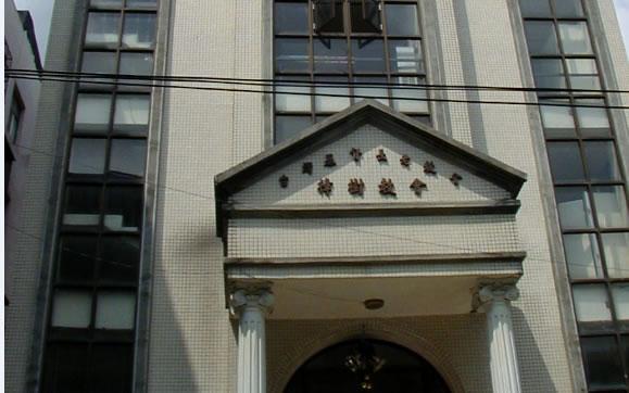 樟樹長老教會