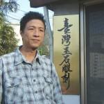 【人物列傳】品茗、玉石雕刻專家蘇進隆