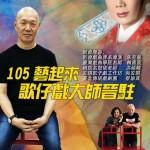 汐止最美的風景–臺北傳統戲劇團