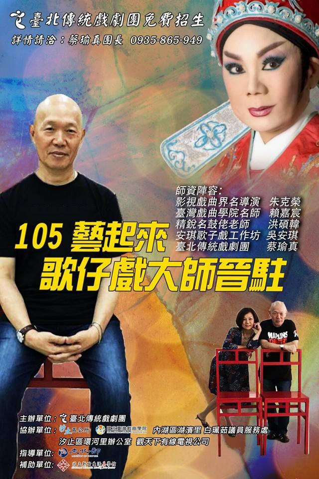 臺北傳統戲劇團