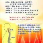 九月四日宏國大鎮舉辦免費社區脊椎健康講座