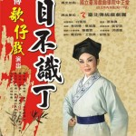 臺北傳統戲劇團8月28日在內湖臺灣戲曲學院舉行公演