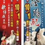 臺北傳統戲劇團10月1日要在原興街公演了