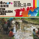 入圍Peopo2016公民新聞獎–小小公民記者周子歆專題報導《蝴蝶效應》