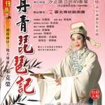 9/9,來看臺北傳統戲劇團的《丹青琵琶記》