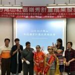 台灣美麗夷洲協會舉行社區林業嶺秀計畫成果發表會